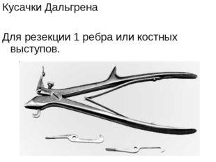 Кусачки Дальгрена Для резекции 1 ребра или костных выступов.