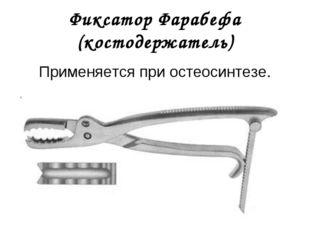Фиксатор Фарабефа (костодержатель) Применяется при остеосинтезе.
