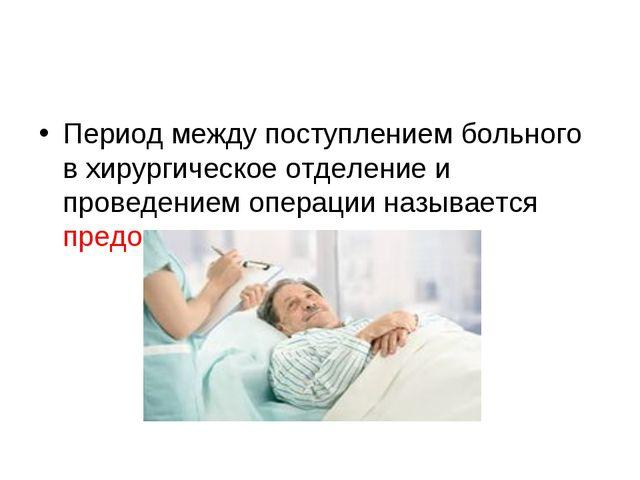 Период между поступлением больного в хирургическое отделение и проведением оп...