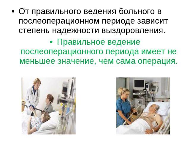 От правильного ведения больного в послеоперационном периоде зависит степень н...