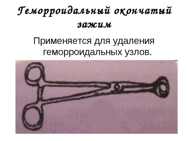 Геморроидальный окончатый зажим Применяется для удаления геморроидальных узлов.