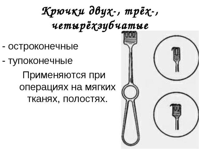 Крючки двух-, трёх-, четырёхзубчатые - остроконечные - тупоконечные Применяют...