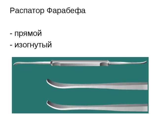 Распатор Фарабефа - прямой - изогнутый