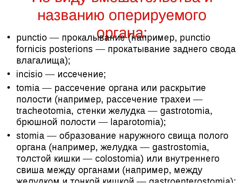 По виду вмешательства и названию оперируемого органа: punctio — прокалывание...