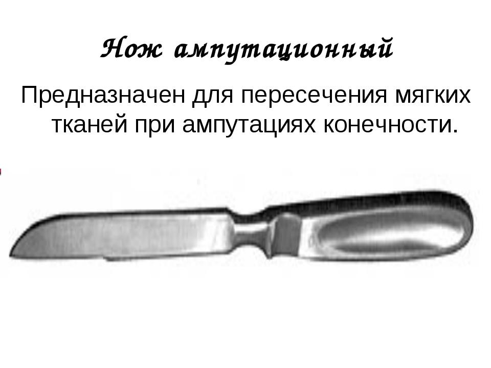 Нож ампутационный Предназначен для пересечения мягких тканей при ампутациях к...