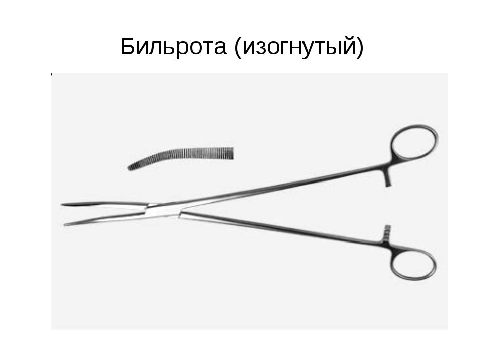 Бильрота (изогнутый)