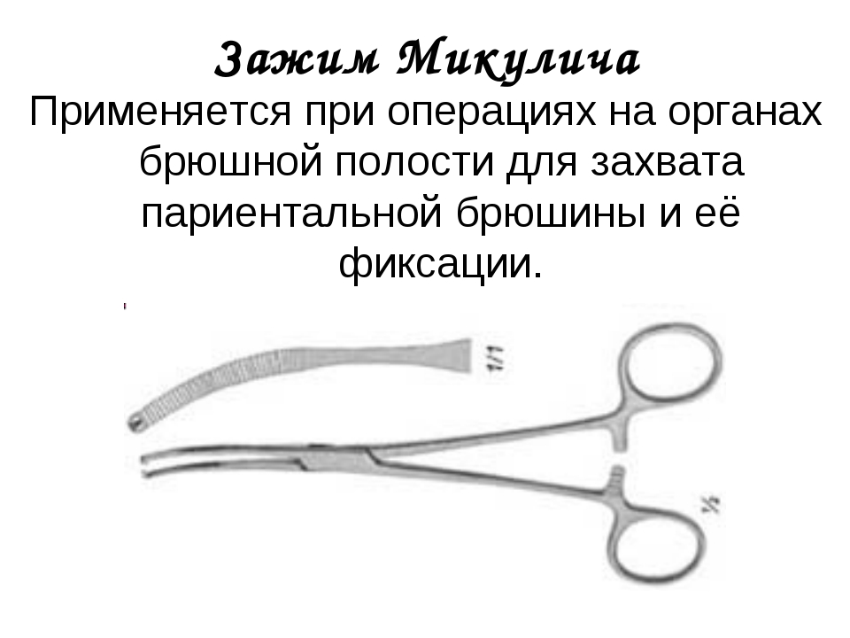 Зажим Микулича Применяется при операциях на органах брюшной полости для захва...