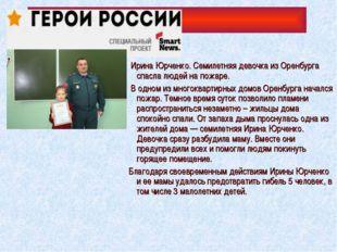 Ирина Юрченко. Семилетняя девочка из Оренбурга спасла людей на пожаре. В одн