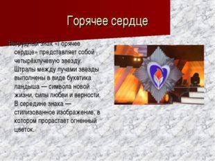 Горячее сердце Нагрудный знак «Горячее сердце» представляет собой четырёхлуче