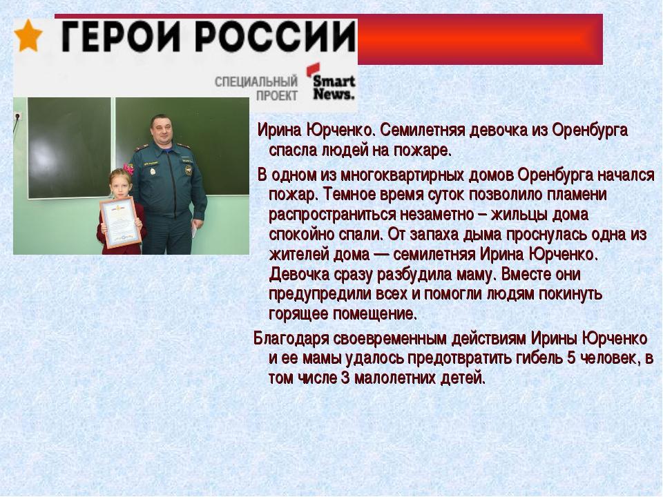 Ирина Юрченко. Семилетняя девочка из Оренбурга спасла людей на пожаре. В одн...