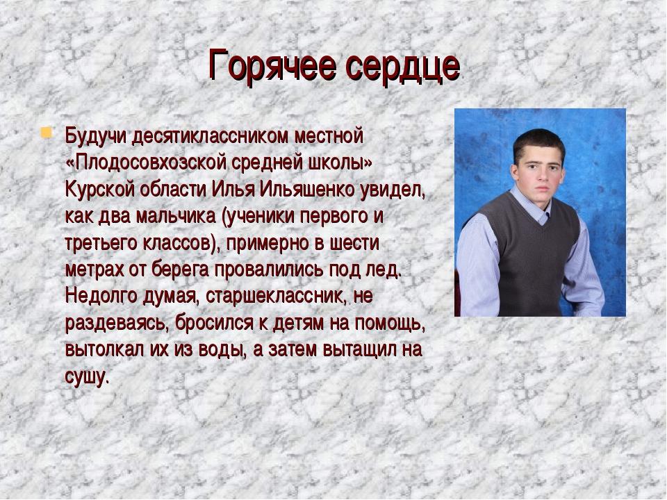 Горячее сердце Будучи десятиклассником местной «Плодосовхозской средней школы...