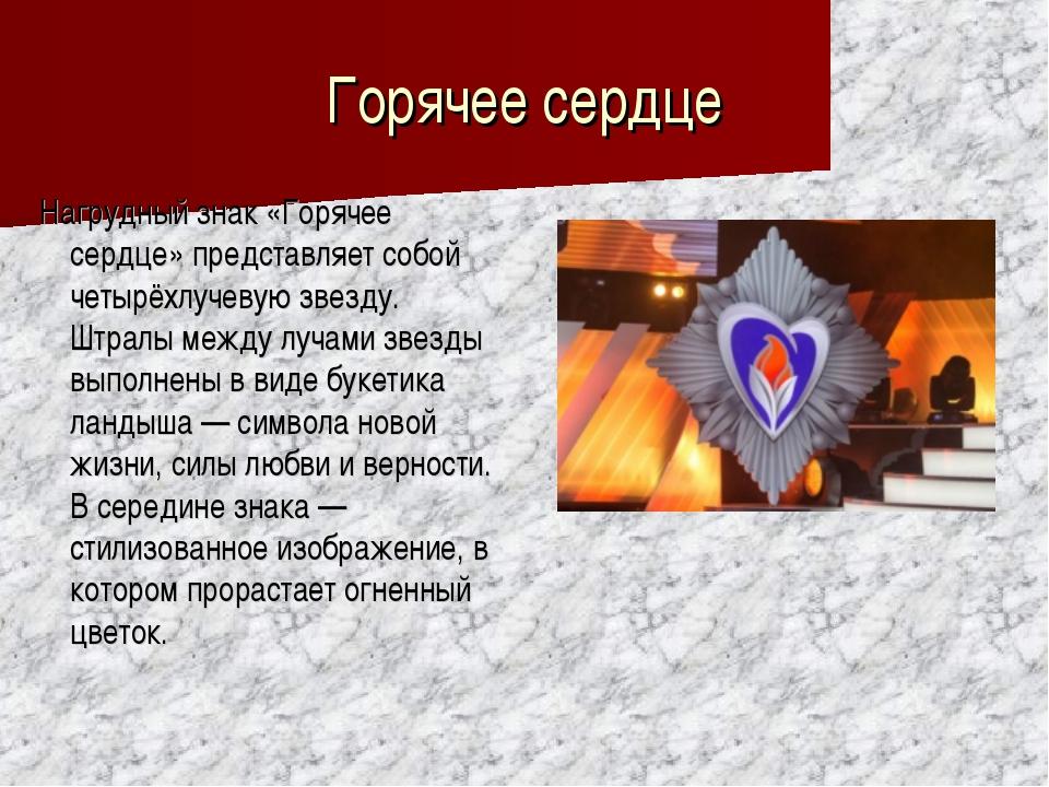 Горячее сердце Нагрудный знак «Горячее сердце» представляет собой четырёхлуче...