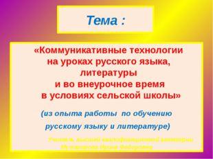 Тема : (из опыта работы по обучению русскому языку и литературе) Учитель высш