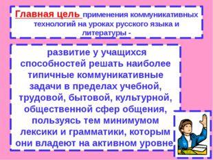 Главная цель применения коммуникативных технологий на уроках русского языка и