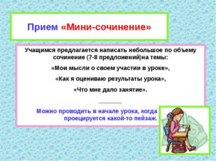 Прием «Мини-сочинение» Учащимся предлагается написать небольшое по объему соч
