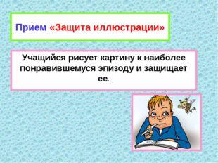 Прием «Защита иллюстрации» Учащийся рисует картину к наиболее понравившемуся