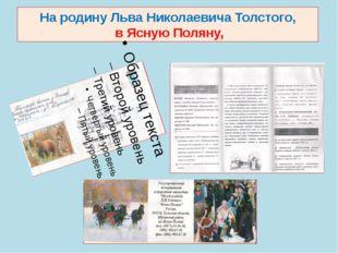 На родину Льва Николаевича Толстого, в Ясную Поляну,