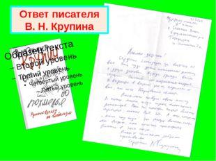 Ответ писателя В. Н. Крупина