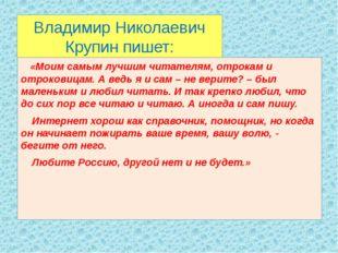 Владимир Николаевич Крупин пишет: «Моим самым лучшим читателям, отрокам и отр