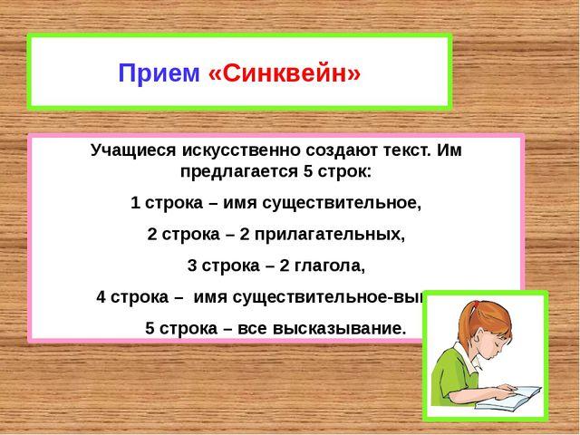 Прием «Синквейн» Учащиеся искусственно создают текст. Им предлагается 5 строк...