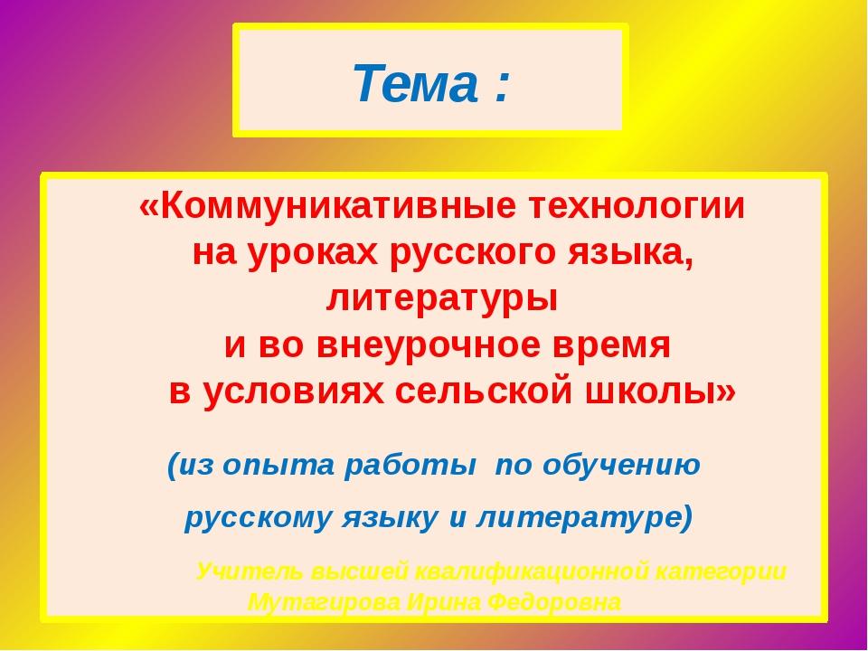 Тема : (из опыта работы по обучению русскому языку и литературе) Учитель высш...