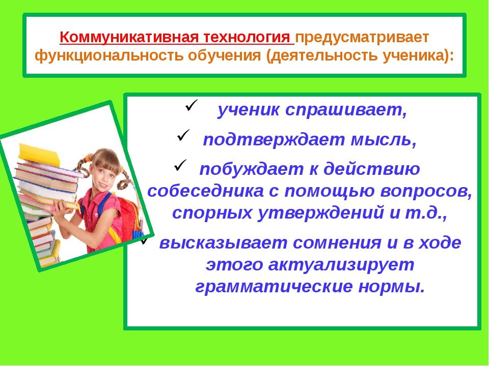 Коммуникативная технология предусматривает функциональность обучения (деятель...