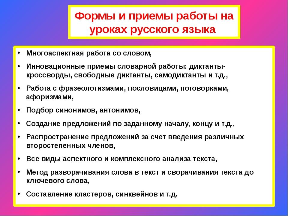 Формы и приемы работы на уроках русского языка Многоаспектная работа со слово...