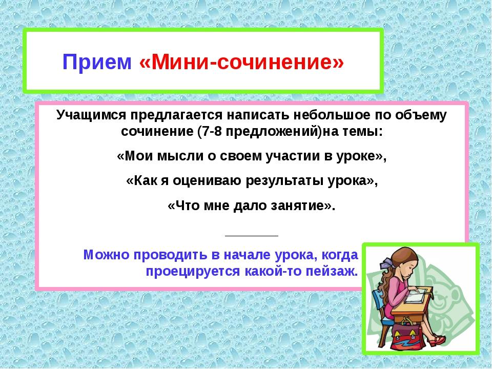 Прием «Мини-сочинение» Учащимся предлагается написать небольшое по объему соч...