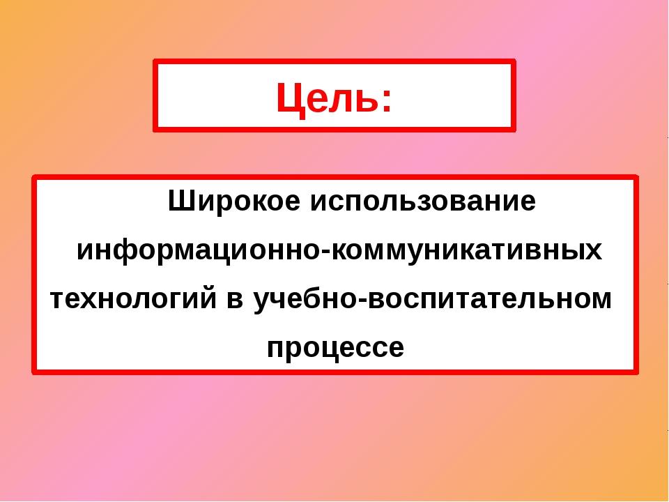 Цель: Широкое использование информационно-коммуникативных технологий в учебно...
