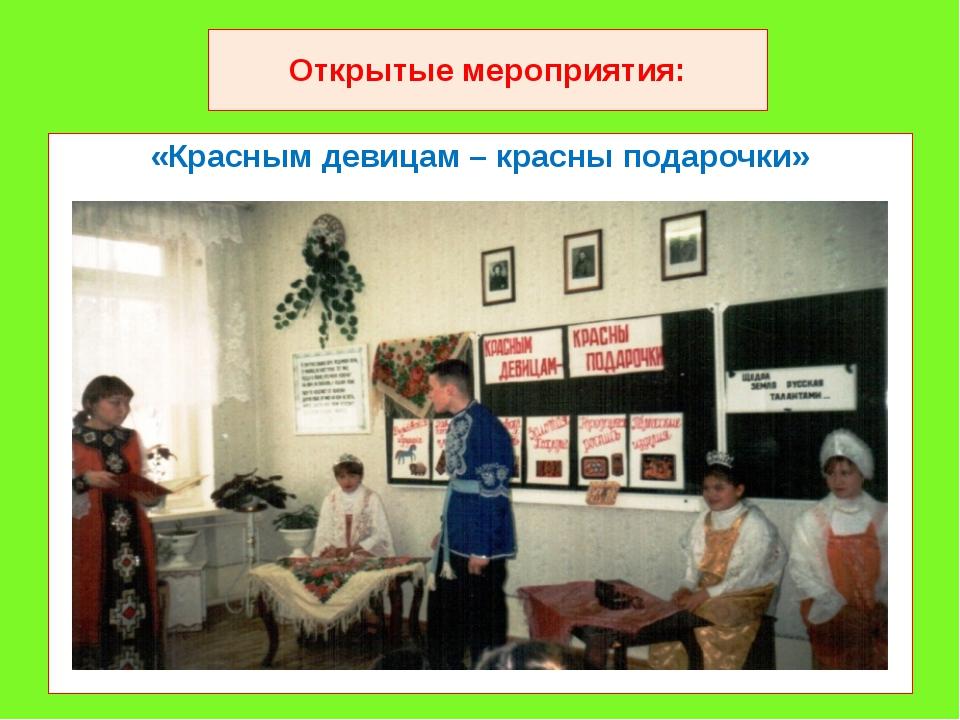 Открытые мероприятия: «Красным девицам – красны подарочки»