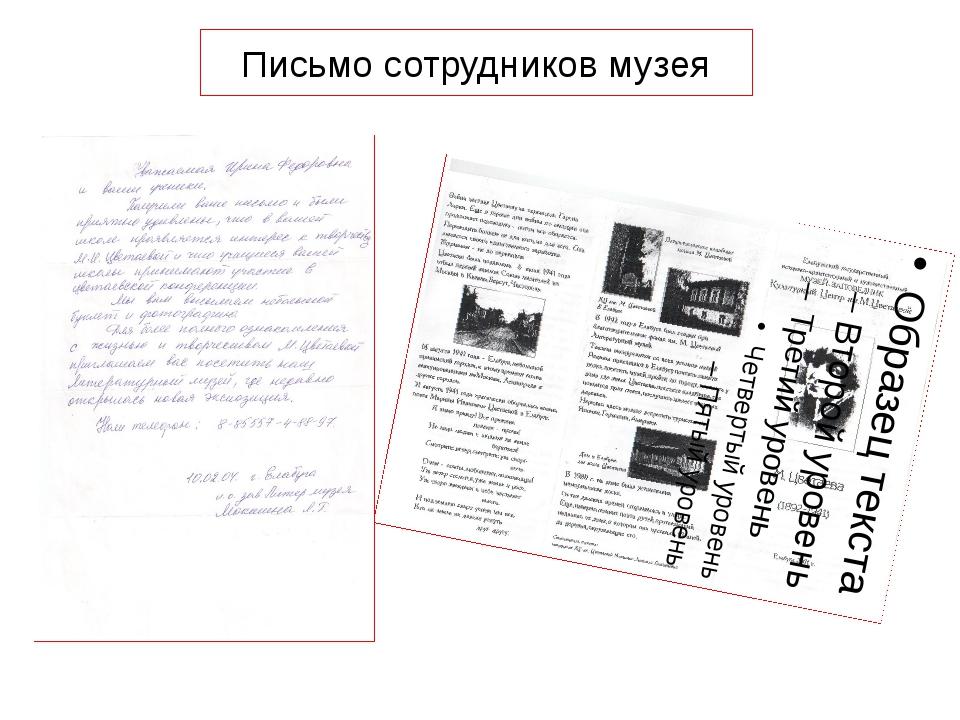Письмо сотрудников музея