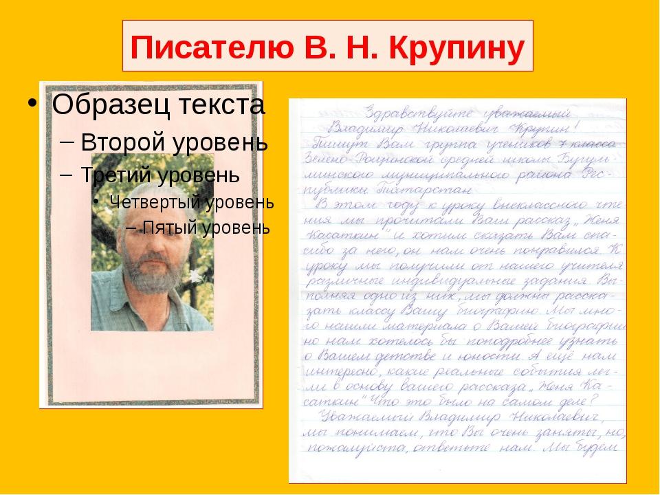 Писателю В. Н. Крупину