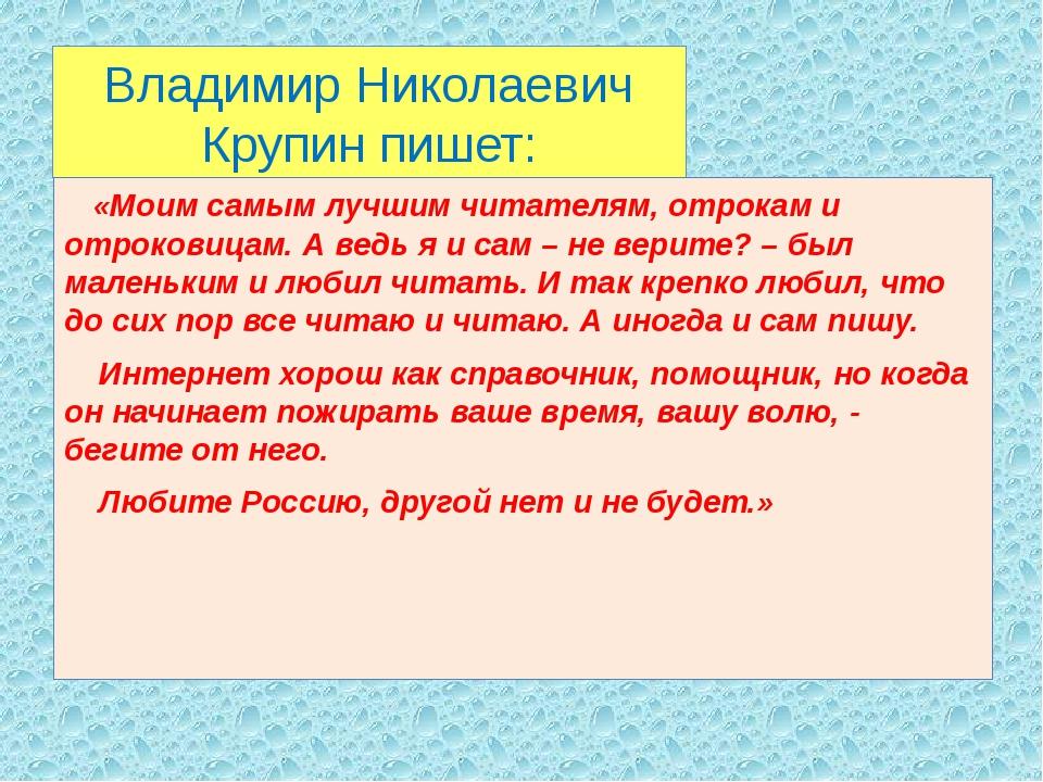 Владимир Николаевич Крупин пишет: «Моим самым лучшим читателям, отрокам и отр...