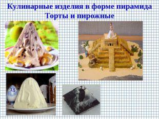 Кулинарные изделия в форме пирамида Торты и пирожные