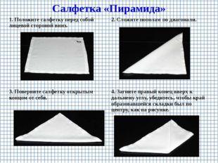 Салфетка «Пирамида» 1. Положите салфетку перед собой лицевой стороной вниз. 2
