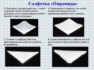 Салфетка «Пирамида» 5. Повторите предыдущий шаг с левой стороной, загнув левы