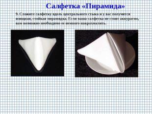 Салфетка «Пирамида» 9. Сложите салфетку вдоль центрального стыка и у вас полу
