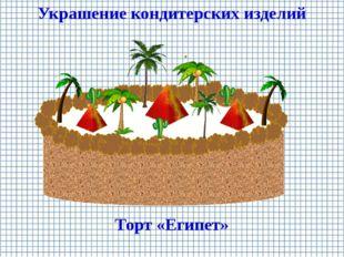 Украшение кондитерских изделий Торт «Египет»