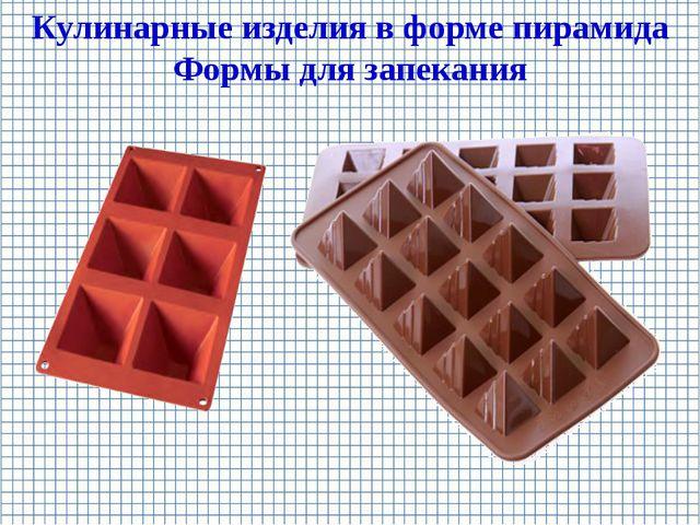 Кулинарные изделия в форме пирамида Формы для запекания