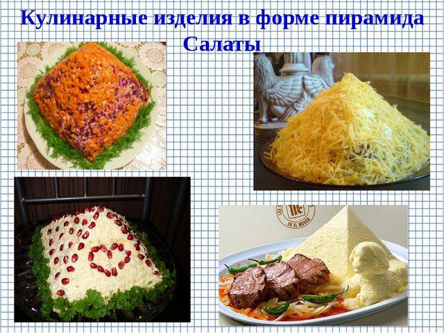 Кулинарные изделия в форме пирамида Салаты
