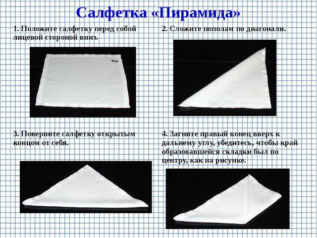 Салфетка «Пирамида» 1. Положите салфетку перед собой лицевой стороной вниз. 2...