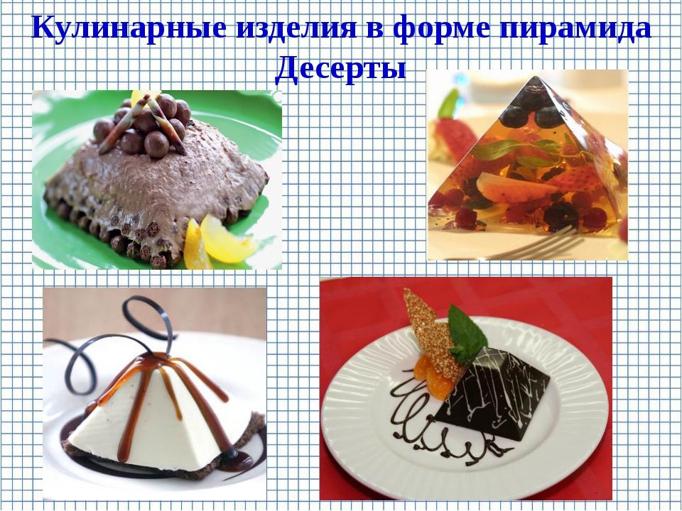 Кулинарные изделия в форме пирамида Десерты