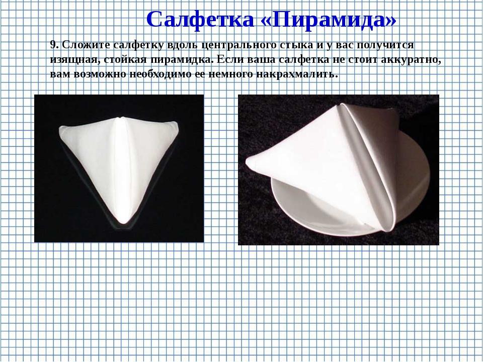 Салфетка «Пирамида» 9. Сложите салфетку вдоль центрального стыка и у вас полу...