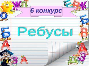 6 конкурс