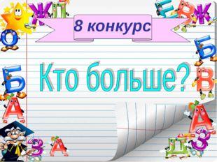 8 конкурс