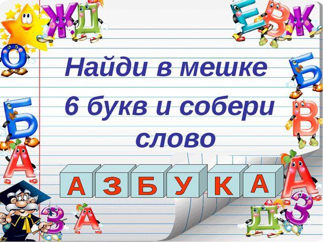 Найди в мешке 6 букв и собери слово