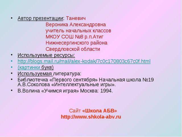 Автор презентации: Таневич Вероника Александровна учитель начальных классов М...