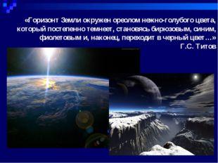 «Горизонт Земли окружен ореолом нежно-голубого цвета, который постепенно темн