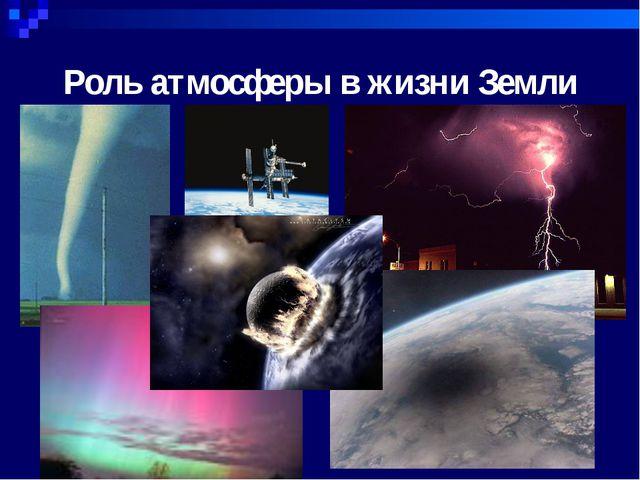 Роль атмосферы в жизни Земли