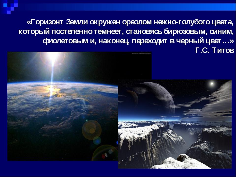 «Горизонт Земли окружен ореолом нежно-голубого цвета, который постепенно темн...